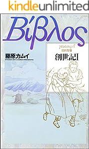 旧約聖書―創世記― (1) (ぶんか社コミックス)