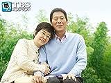 橋田壽賀子ドラマスペシャル「妻が夫をおくるとき」