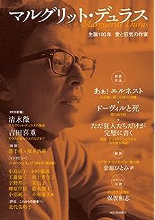 Amazon.co.jp   愛人/ラマン 最...