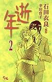 逝年 2 (オフィスユーコミックス)