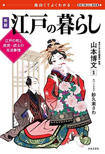 面白くてよくわかる 新版 江戸の暮らし (学校で教えない教科書)