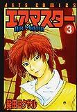 エアマスター 3 (ジェッツコミックス)