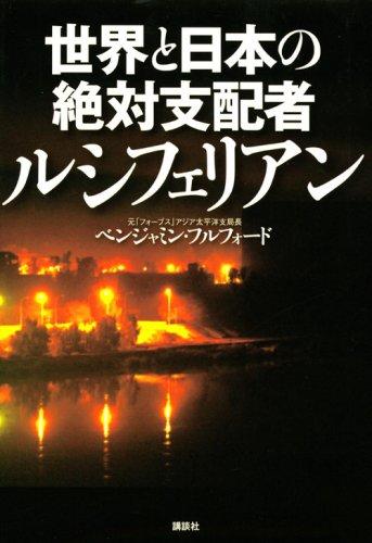 世界と日本の絶対支配者ルシフェリアンの詳細を見る