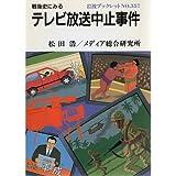戦後史にみる テレビ放送中止事件 (岩波ブックレット)