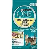 ピュリナ ワン 避妊・去勢した猫の体重ケア 避妊・去勢後から全ての年齢に ターキー 2.2kg(550g×4袋) [キャットフード]