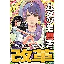 ムダヅモ無き改革 プリンセスオブジパング 6 (近代麻雀コミックス)