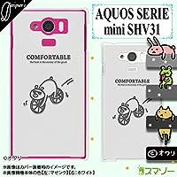 au AQUOS SERIE mini SHV31 専用 カバー ケース (ハード) ● デザイナーズ : オワリ 「クマの自転車」 ホワイト