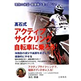 高石式 アクティブサイクリング 自転車に乗ろう!