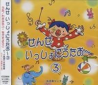 CD せんせいっしょにうたお〜(3)