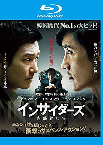 インサイダーズ 内部者たち Blu-ray