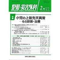 整形・災害外科 2008年 02月号 [雑誌]