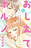 おしえてポルノ 分冊版(10) (姉フレンドコミックス)