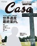 Casa BRUTUS (カーサ・ブルータス) 2009年 08月号 [雑誌]