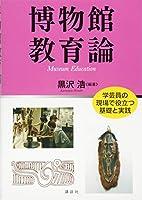 博物館教育論 (KS理工学専門書)