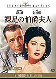 裸足の伯爵夫人[DVD]