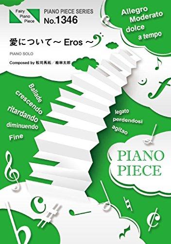 ピアノピースPP1346 愛について~Eros~ / 松司馬拓 (feat. 沖仁)  (ピアノソロ) ~アニメ『ユーリ!!! on ICE』第2話劇中曲(勝生勇利/ショートプログラム用音楽) (PIANO PIECE SERIES)