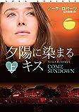 夕陽に染まるキス(上) (扶桑社BOOKSロマンス)