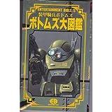 装甲騎兵ボトムズ ボトムズ大図鑑 (ENTERTAINMENT BIBLE)