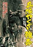 兵隊やくざ 強奪[DVD]