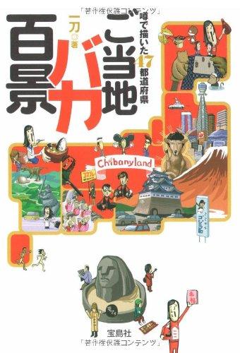 ご当地バカ百景 (宝島社文庫)の詳細を見る