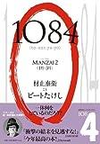 1084(to-san ya-yo)トーサンヤーヨ 画像