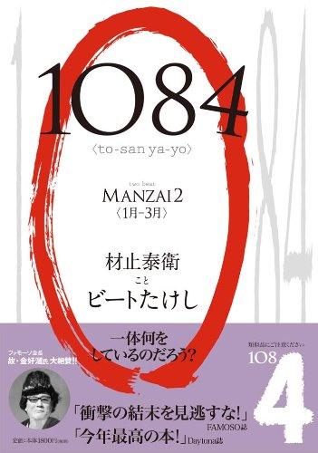 1084(to-san ya-yo)トーサンヤーヨの詳細を見る