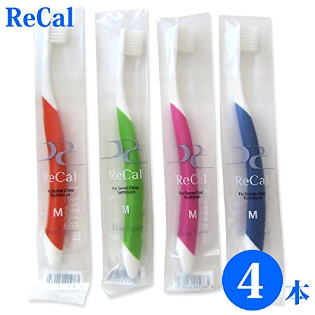 バンジージャンプサイトラインオーバーフローリカル 4色セット 歯科医院専用商品 ReCal リカル M 大人用 一般 歯ブラシ4本 場合20本ま