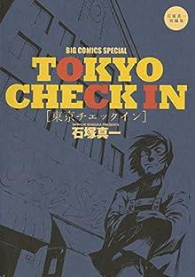 [石塚真一] 東京チェックイン