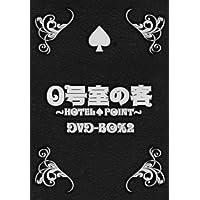 0号室の客 DVD-BOX2(3枚組)