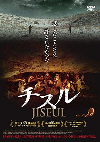 チスル [DVD]の詳細を見る