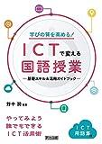学びの質を高める! ICTで変える国語授業 ―基礎スキル&活用ガイドブック―