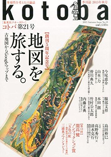 kotoba2015秋号の詳細を見る