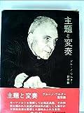 主題と変奏―ブルーノ・ワルター回想録 (1965年) 画像
