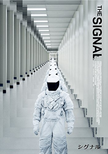 シグナル [DVD] -