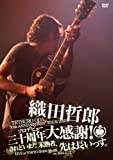 TETSURO ODA LIVE TOUR 2013「ソロデビュー三十周年大感謝!さ...[DVD]