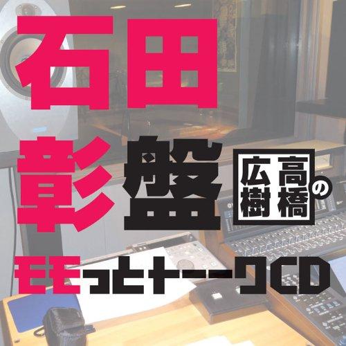 高橋広樹のモモっとトーークCD 石田彰盤