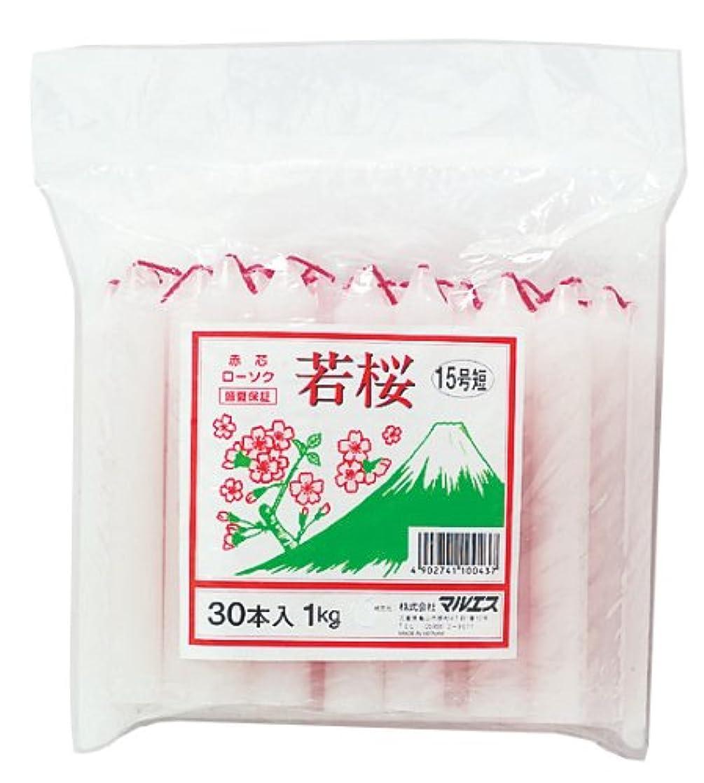 ノベルティ可動存在するマルエス 若桜 赤芯15号 短寸 1kg