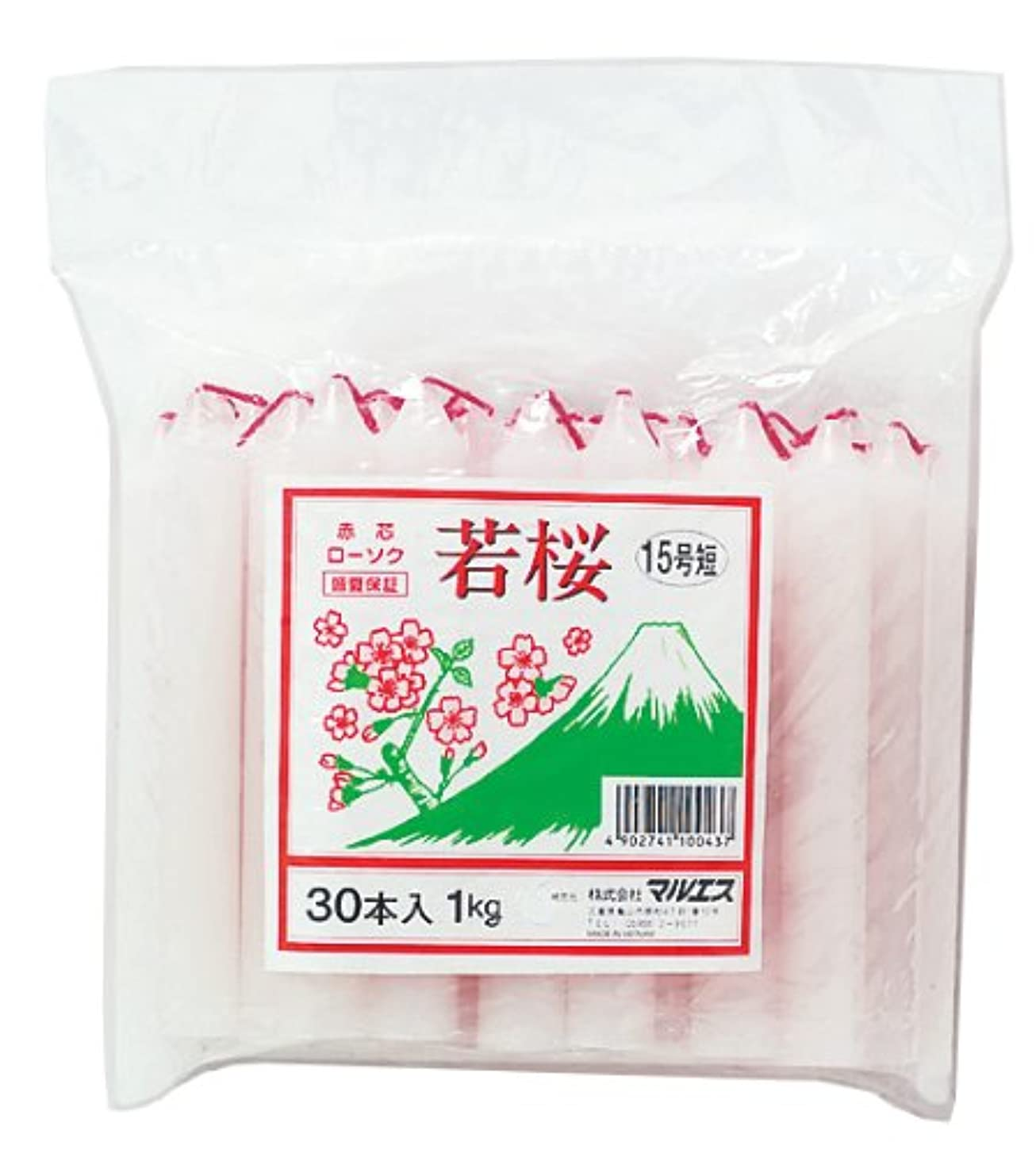 手がかりイノセンスまっすぐにするマルエス 若桜 赤芯15号 短寸 1kg