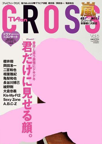TVfan cross (テレビファン クロス) Vol.6 2013年 05月号 [雑誌] (TVfan増刊)