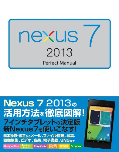 Nexus 7 2013 Perfect Manualの詳細を見る