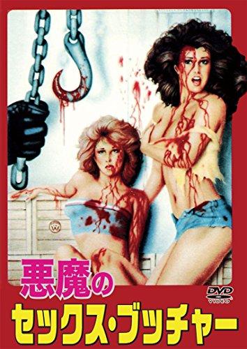 悪魔のセックス・ブッチャー[DVD]