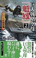 巨大戦略空母「魁鳳」2 ~ ハワイ攻略作戦~ (ヴィクトリー・ノベルス)