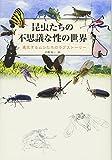 昆虫たちの不思議な性の世界