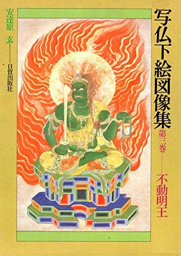 写仏下絵図像集〈第3巻〉不動明王 (1984年)