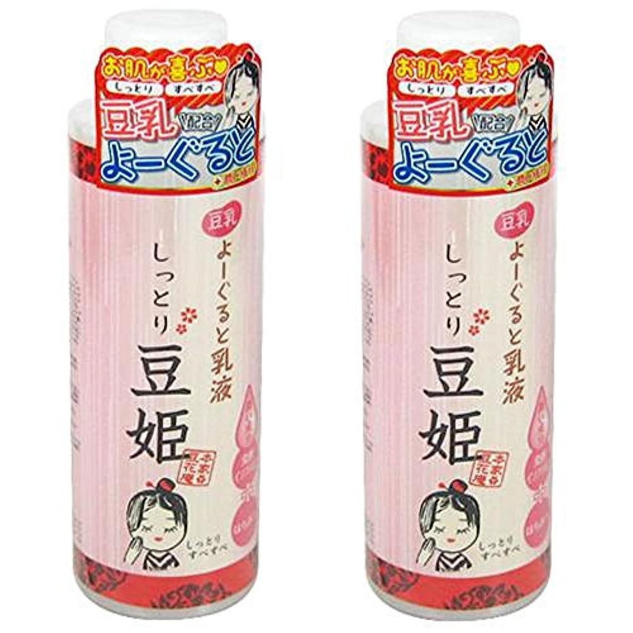効能ある米ドル避難ハーベリィアース 豆乳よーぐると乳液 しっとり豆姫 300ml 2個セット