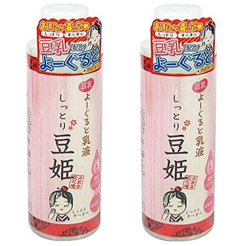 建築家砂ジャズハーベリィアース 豆乳よーぐると乳液 しっとり豆姫 300ml 2個セット