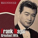 日本の流行歌スターたち(1) フランク永井 有楽町で逢いましょう~追憶の女