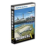 テクノブレイン FSアドオンコレクション 東京国際空港2