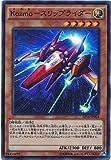遊戯王/第9期/EP16-JP003 Kozmo-スリップライダー【スーパーレア】