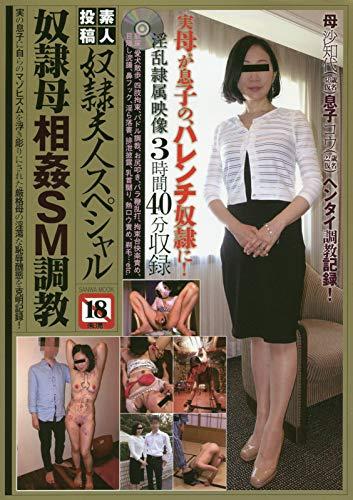 素人投稿 奴隷夫人スペシャル 奴隷母相姦SM調教 (SANWA MOOK)